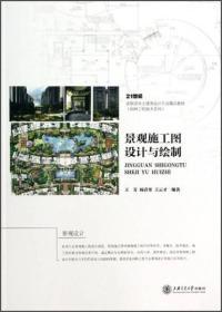 景观施工图识图与绘制/21世纪高职高专土建类设计专业精品教材(园林工程技术系列)