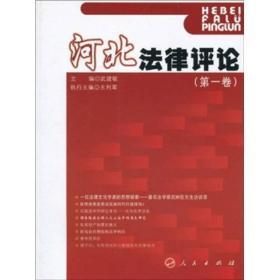河北法律评论:第一卷