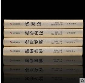 中医四大名著 全4册 精装珍藏版