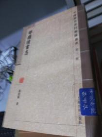 郋园读书志(馆藏)