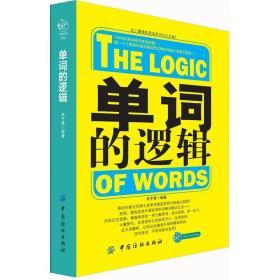 正版 单词的逻辑 朱子熹著 中国纺织出版社