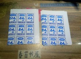 商标----长鸣 棉纱商标【6张,单价9.5元】