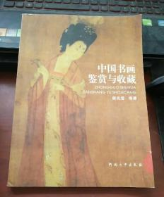 中国书画鉴赏与收藏