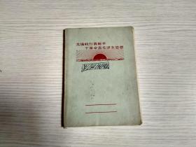 日记本:封面林彪题词 大海航行靠舵手 毛像一幅 语录4幅(全使用过)