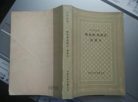 欧也妮.葛朗台 高老头 网格本  1980 一版三印 29000册  私藏 无写画