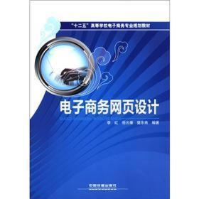 电子商务网页设计 专著 李红,岳云康,樊东燕编著 dian zi shang wu wang ye she ji