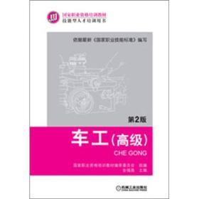 车工(高级第2版技能型人才培训用书国家职业资格培训教材)