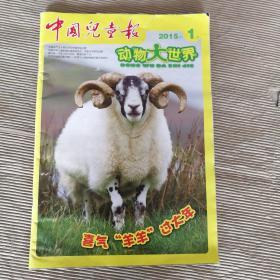 中国儿童报 动物大世界 2015年一二双月份