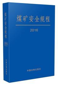 煤矿安全规程(2016年最新修订)(精装)
