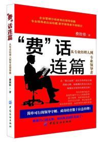 """""""费""""话连篇:从专业经理人到专业领导者"""