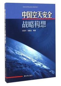 中国空天安全战略构想