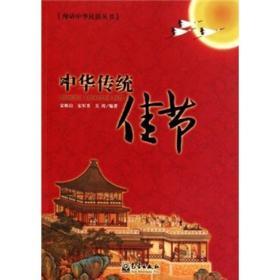中华传统佳节