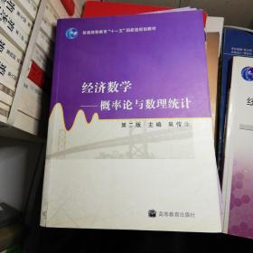 经济数学--概率论与数理统计