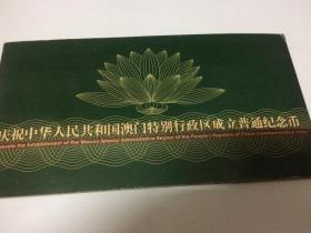 庆祝中华人民共和国澳门特别行政区成立普通纪念币 ( 硬币)