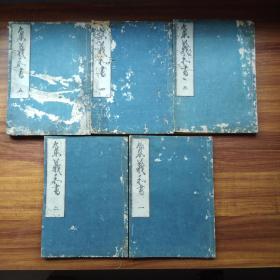 【18.5.5】孔网唯一  线装古籍  《集义和书》 五册16卷全  每册都有藏书章