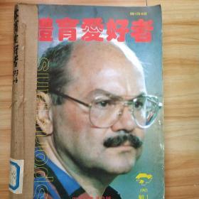 体育爱好者 1993年1-6期馆藏合订本