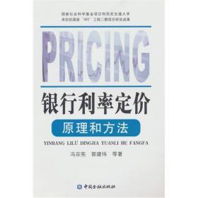 银行利率定价原理和方法