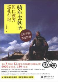 騎車去朝圣---岡仁波齊巡禮行紀