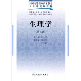 全国高等职业技术教育卫生部规划教材:生理学(第2版)