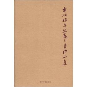 9787807356622-so-灵顺禅寺书画作品集印旭