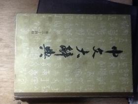 中文大辞典 第三十四册