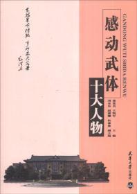 感动武体十大人物 签名 王凯军 天津大学出版社 9787561851487