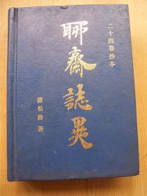 二十四卷抄本聊斋志异   [清]蒲松龄 著 .精装32开.上海书店出版品相好.【精装32开--6】