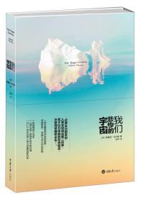 我们悲惨的宇宙 斯嘉丽托马斯 重庆大学出版社 9787562469995