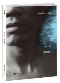 新陆诗丛。中国卷。韩东。重新做人