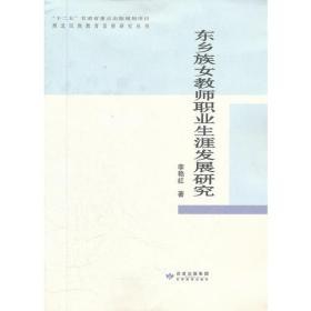 东乡族女教师生涯发展研究