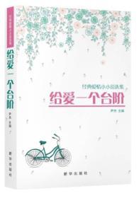 经典爱情小小说选集:给爱一个台阶