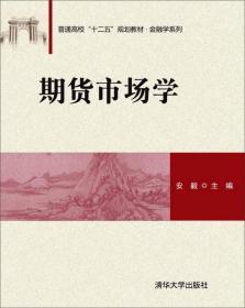 期貨市場學(普通高校十二五規劃教材)/金融學系列