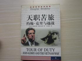 天职苦旅: 约翰克里与 越战