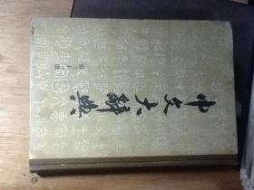 中文大辞典;第三十一册