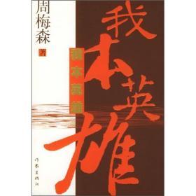 中国当代长篇小说:我本英雄