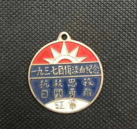 JZ1149一九三七负伤流血纪念抗日救国忠勇杀敌证章