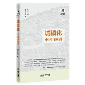 城镇化:中国与欧洲