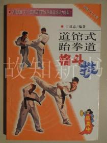 道馆式跆拳道格斗技(无光盘)  (正版现货)