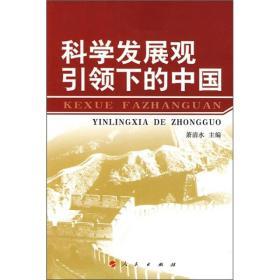 科学发展观引领下的中国