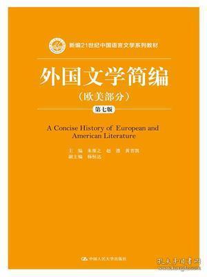 外国文学简编(欧美部分)(第七版)朱维之