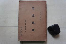1932年立达书局28开:西北地理