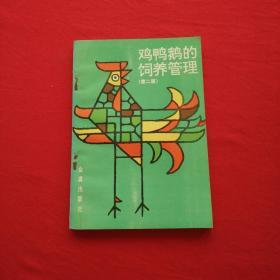 《鸡鸭鹅的饲养管理》第二版
