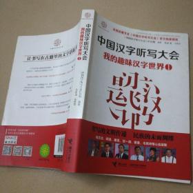 中国汉字听写大会:我的趣味汉字世界1