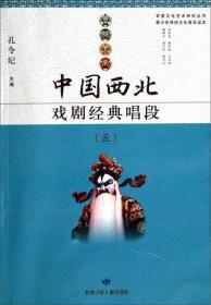 甘肃文化艺术研究丛书·青少年传统文化普及读本:中国西北戏剧经典唱段(5)