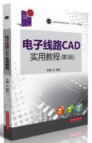 电子线路CAD实用教程(第3版)