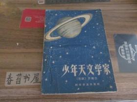 少年天文学家