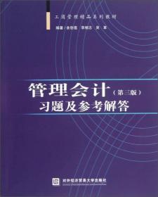 对外经贸大学出版社 管理会计习题及参考解答(第三版第3版) 余恕莲 李相志 9787566306555