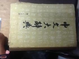 中文大辞典;第二十五册