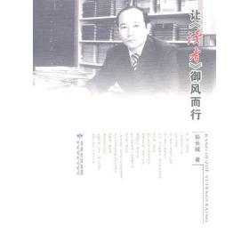 甘肃人民出版社成立60周年、《读者》杂志创刊30周年系列丛书:让《读者》御风而行