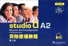 正版二手交际德语教程-第二2册9787544640329